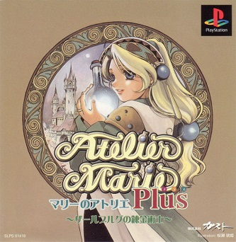 Marie no Atelier Plus: Salberg no Renkinjutsushi (PS)