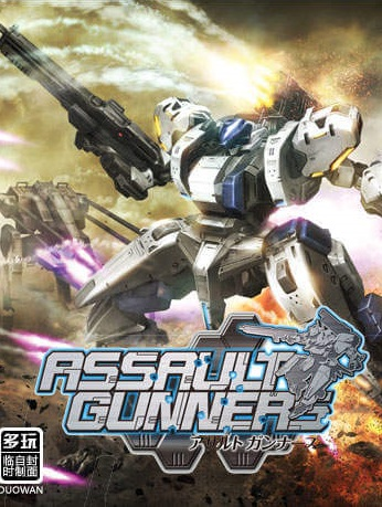 Assault Gunners HD Edition Poster