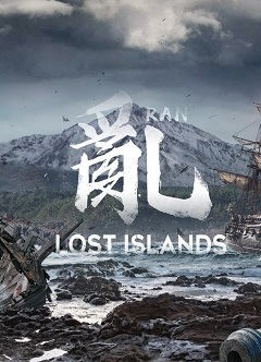 Постер RAN: Lost Islands