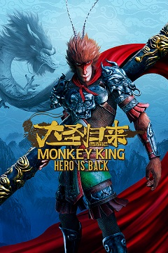 Постер Monkey King: Hero Is Back